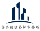 梁志強建築師事務所