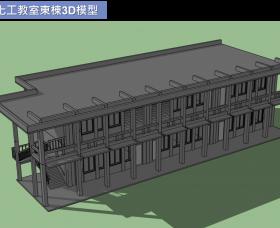 高雄高工化工教室東棟耐震詳細評估
