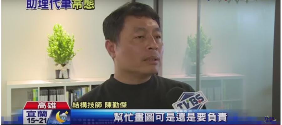 維冠倒塌 檢調疑設計圖「無照助理」經手 – TVBS